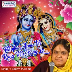 Mujhe Apne Hi Rang Me Rang Le songs