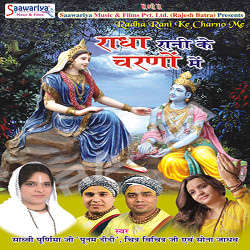 Listen to Paati Padhkar songs from Radha Raani Ke Charno Me