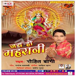 Jai Ho Maharani songs