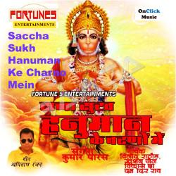Saccha Sukh Hanuman Ke Charno Mein songs