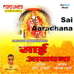 Sai Aradhana songs