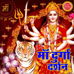 माँ दुर्गा दर्शन songs