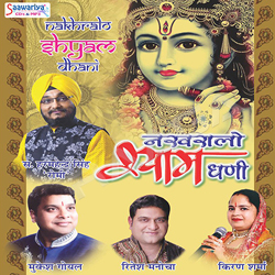 Listen to Chalo Chale Shyam Dar Pe songs from Nakhralo Shyam Dhani