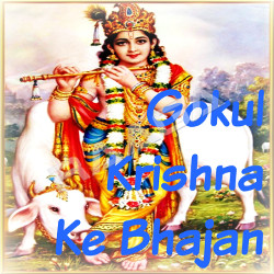 Listen to Khatu Ko Shyam songs from Gokul Krishna Ke Bhajan