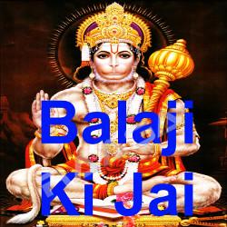 बालाजी की जय songs