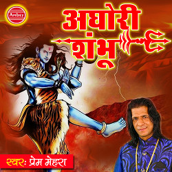 Aghori Shambhu songs