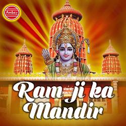 राम जी का मंदिर songs