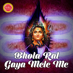 Listen to Piya Ji Ham Boleg songs from Bhola Ral Gaya Mele Me