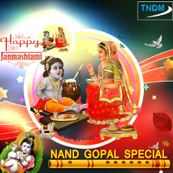 Listen to Tu Radhe Radhe Gaale songs from Nand Gopal Special