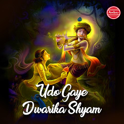 Udo Gaye Dwarika Shyam songs