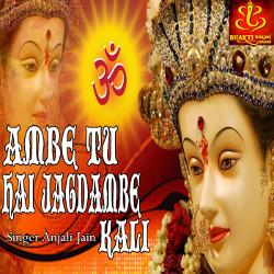 Ambe Tu Hai Jagdambe Kali