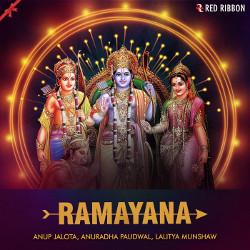 रामायण songs