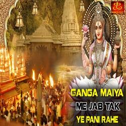 Ganga Maiya Me Jab Tak Ye Pani Rahe songs