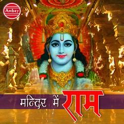 Mandir Me Ram