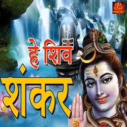 हे शिव शंकर songs