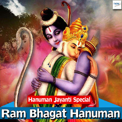 Listen to Hanuman Chalisha songs from Ram Bhagat Hanuman