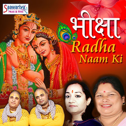 Listen to Kab Honge Brijwasi songs from Bhiksha Radha Naam Ki
