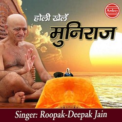 Holi Khele Muni Raj songs