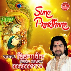 Suno Parathana songs