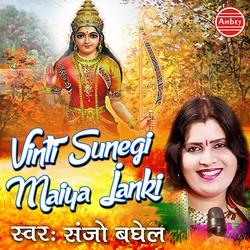 Listen to Inse Bachkhe Rahiyo Re songs from Vinti Sunegi Maiya Janki