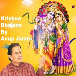 Krishna Muraliwale Ke Bhajan songs