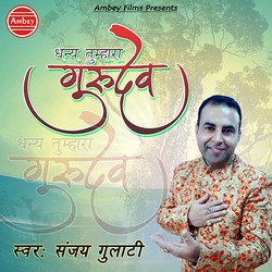 Dhanye Tumhara Guru Dev songs