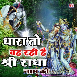 Dhara To Bah Rahi Hai Shree Radha Naam Ki songs