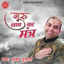 Guru Naam Ka Mantra songs