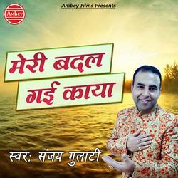 Meri Badal Gayi Kaya songs
