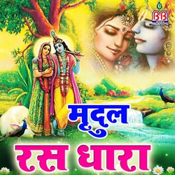 Listen to Choti Choti Gaiya songs from Mirdul Ras Dhara