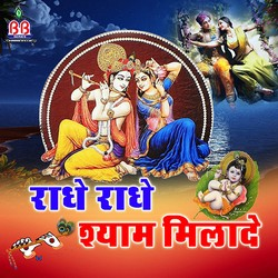 Listen to Chuk Chuk Rail Chali songs from Radhe Radhe Shyam Milade