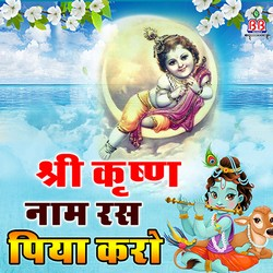 Shri Krishan Naam Ras Piya Karo songs