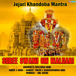Shree Swami Om Malhari songs
