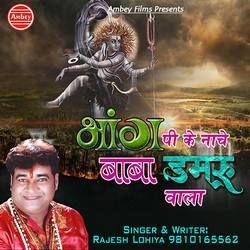 Bhang Pee Ke Nache Baba Damru Wala songs