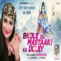 Bhole Dil Mastaani Ka Doley songs
