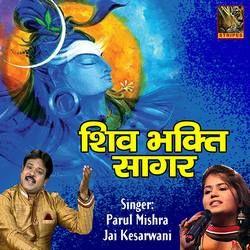 Shiv Bhakti Sagar songs
