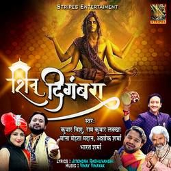 Shiv Digambara songs