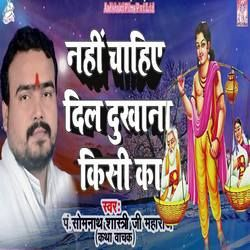 Nahi Chahiye Dil Dukhana Kisi Ka songs