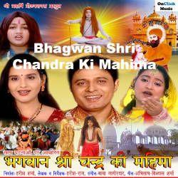 Bhagwan Shri Chandra Ki Mahima songs