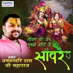 Jeevan Ki Dor Tumse Baandhi Hai Sanware songs