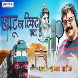 Khatu Ka Ticket Kata Le songs