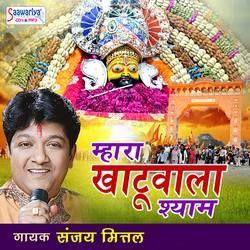 Mhara Khatu Wala Shyam songs