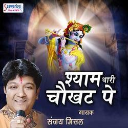 Shyam Thari Chaukhat Pe songs
