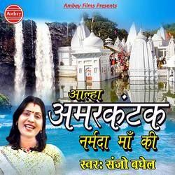 Aalha Amarkantak Narmada Maa Ki