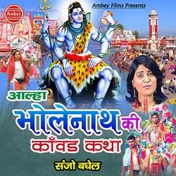 Aalha Bhola Nath Ki Kawad Katha