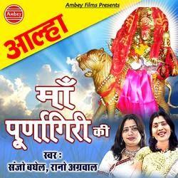 Aalha Maa Purnagiri Ki