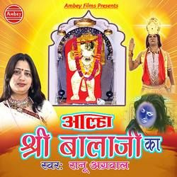 Balaji ke bhajan mp3
