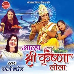 Aalha Shri Krishna Leela