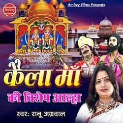 Kaila Maa Ki Vishesh Aalha songs