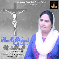 Dua E Rabani (The Lords Prayer) songs